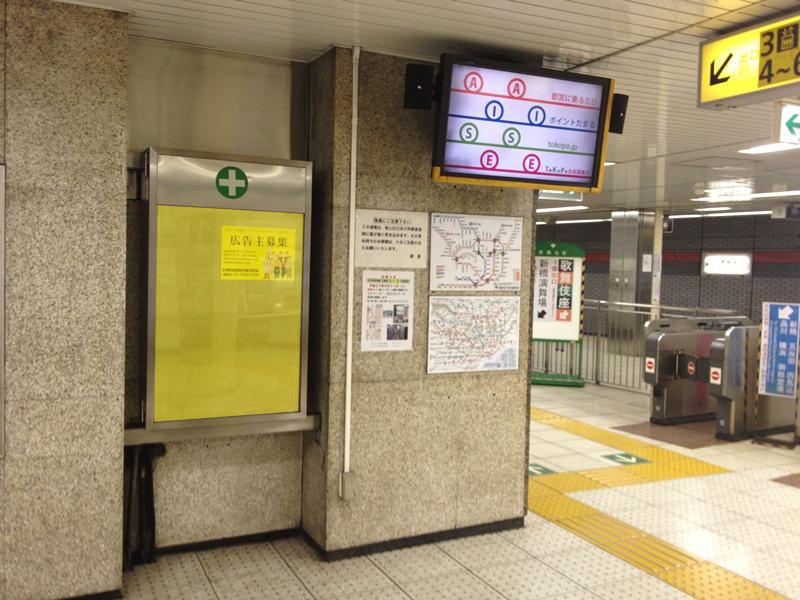 東銀座駅媒体画像