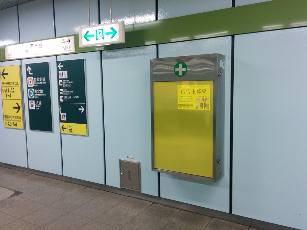 市ヶ谷駅媒体画像