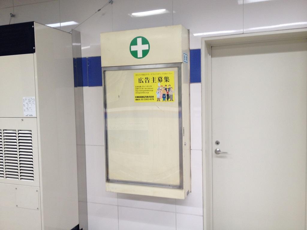 板橋本町駅媒体画像