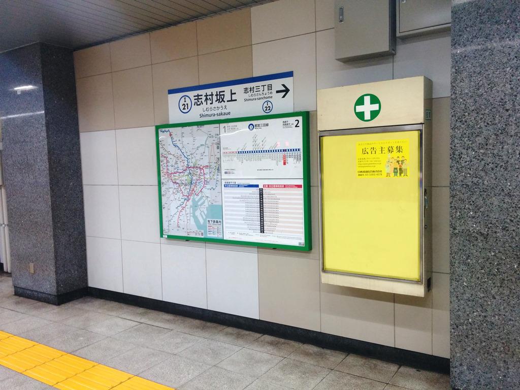 志村坂上駅媒体画像