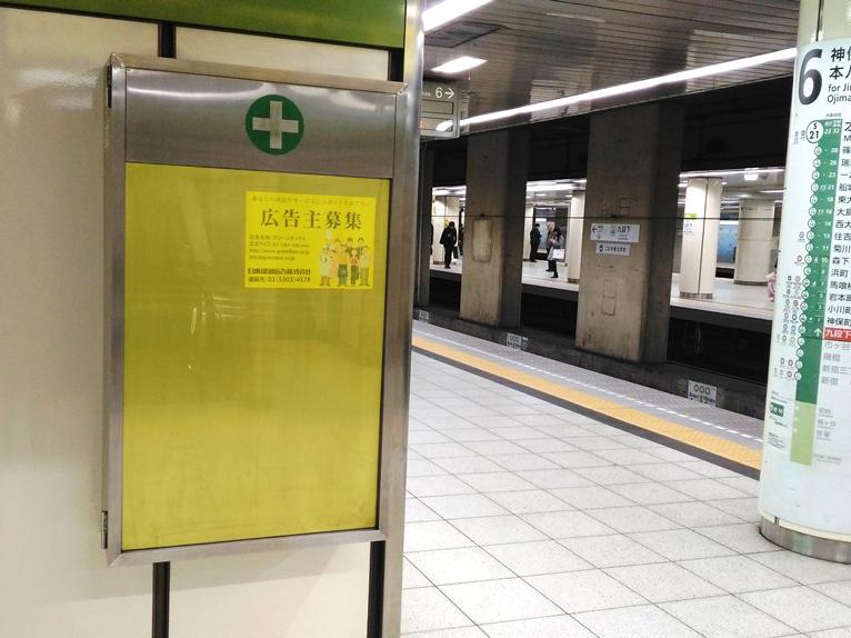 九段下駅媒体画像