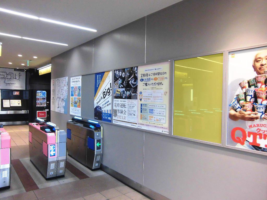 和田町駅媒体画像