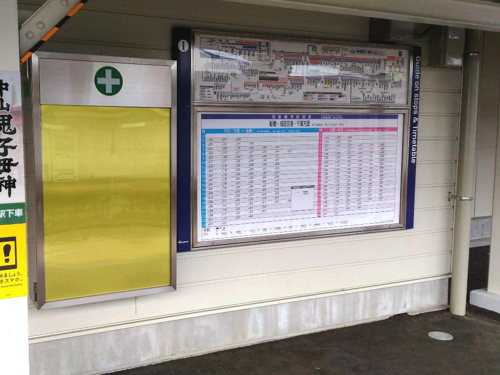 京成中山駅媒体画像