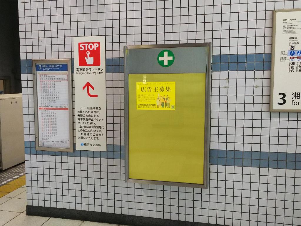 センター南駅媒体画像