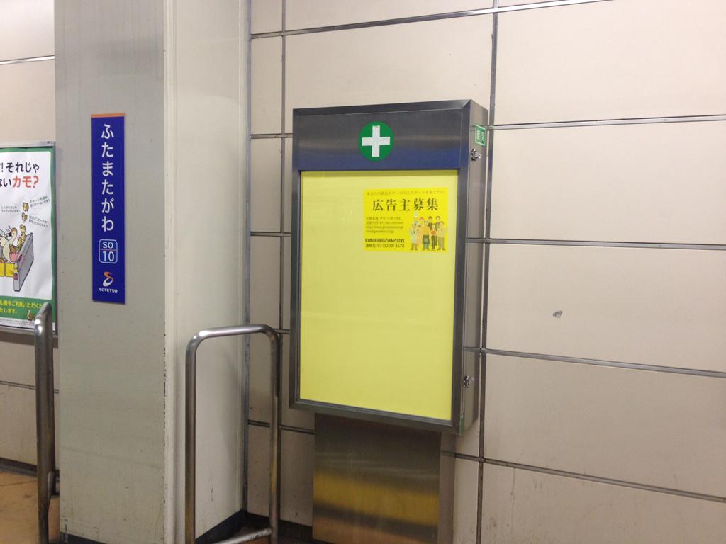 二俣川駅媒体画像