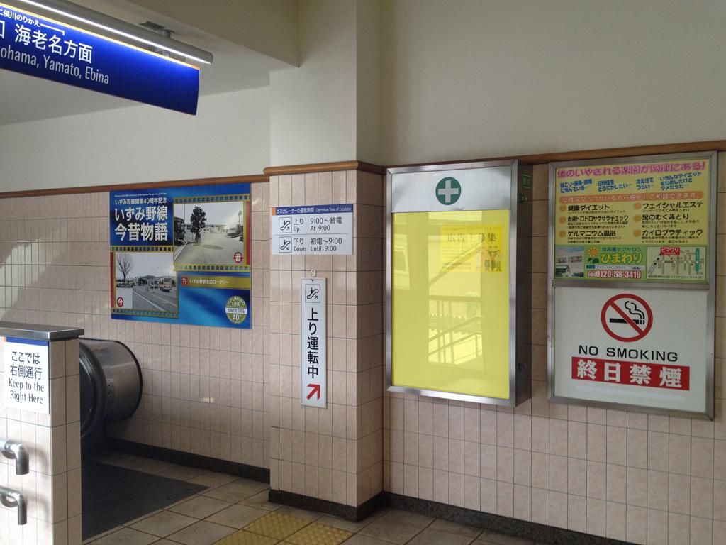 弥生台駅媒体画像