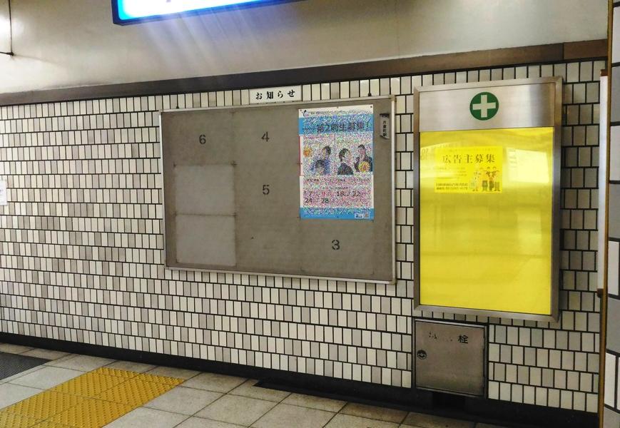 片倉町駅媒体画像