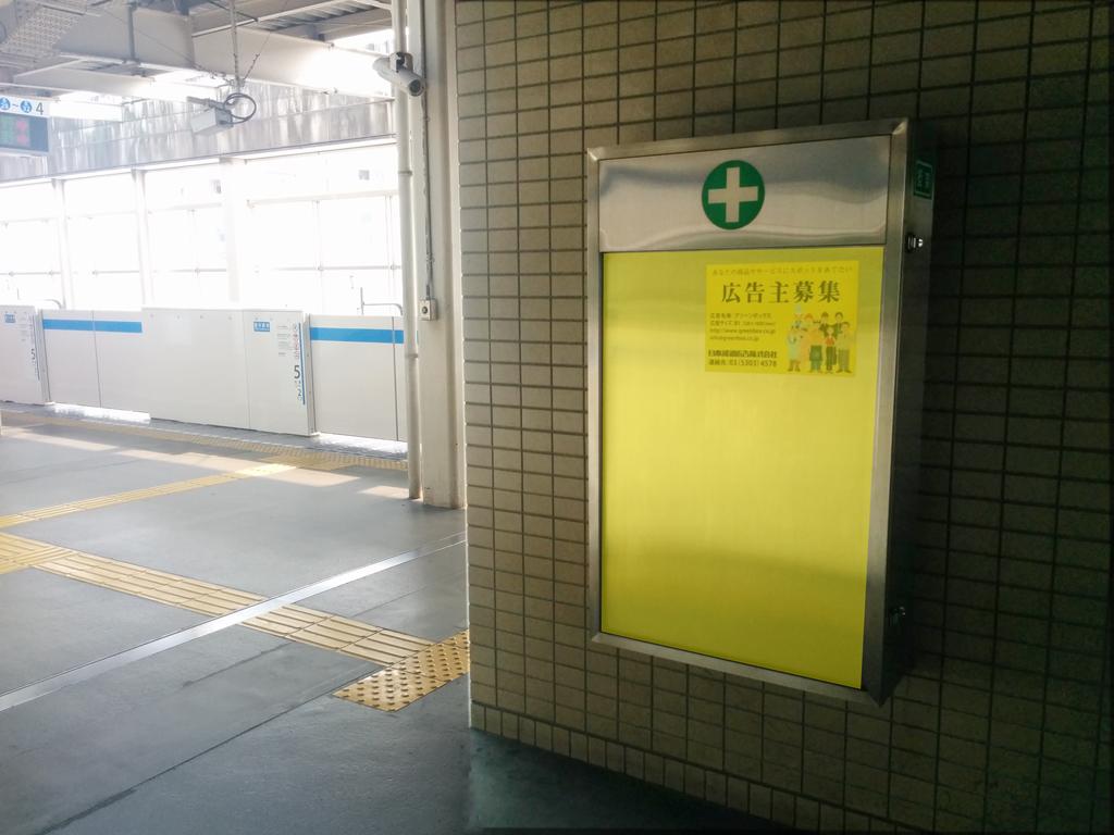 新羽駅媒体画像