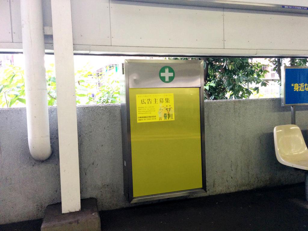 三ツ境駅媒体画像
