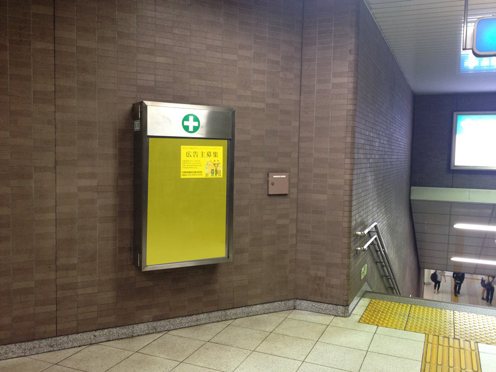 立場駅媒体画像