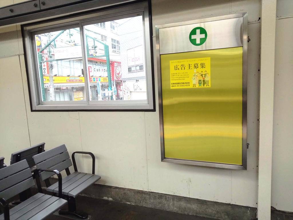 お花茶屋駅媒体画像