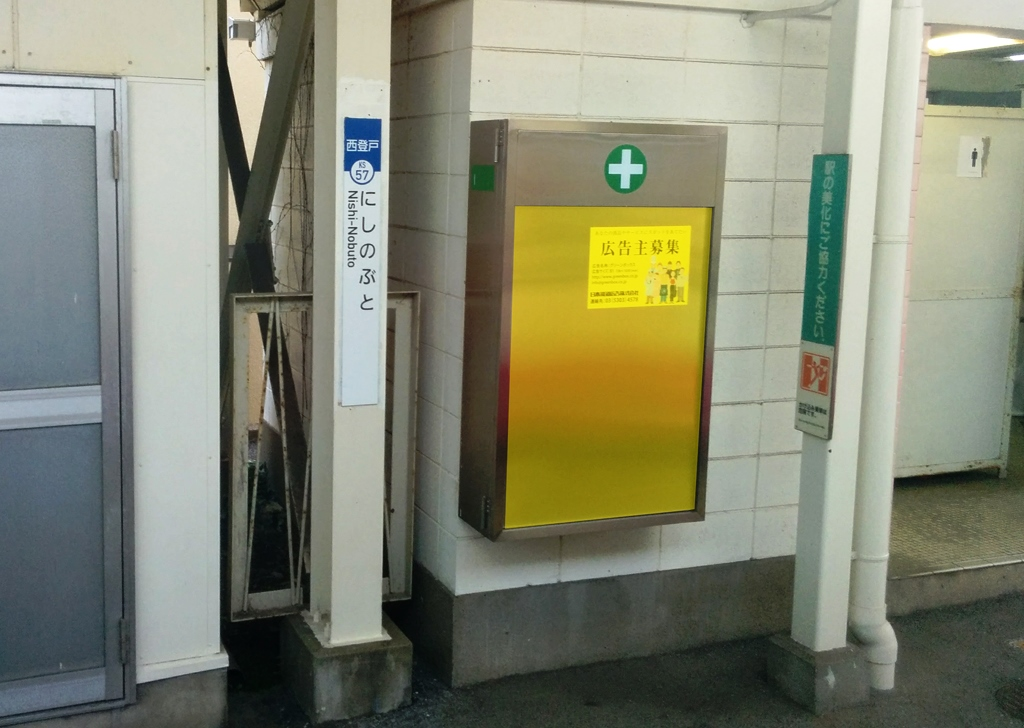 西登戸駅媒体画像