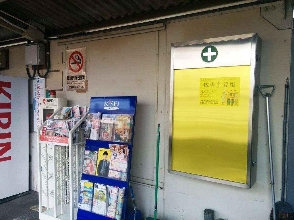 新千葉駅媒体画像