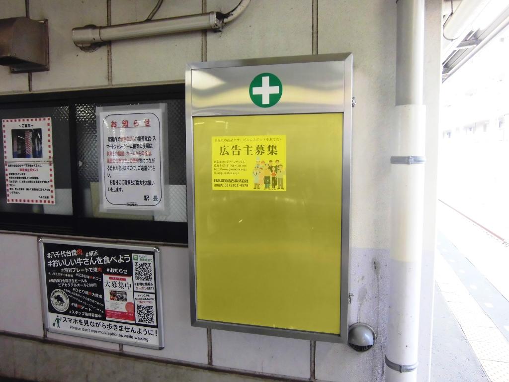 八千代台駅媒体画像