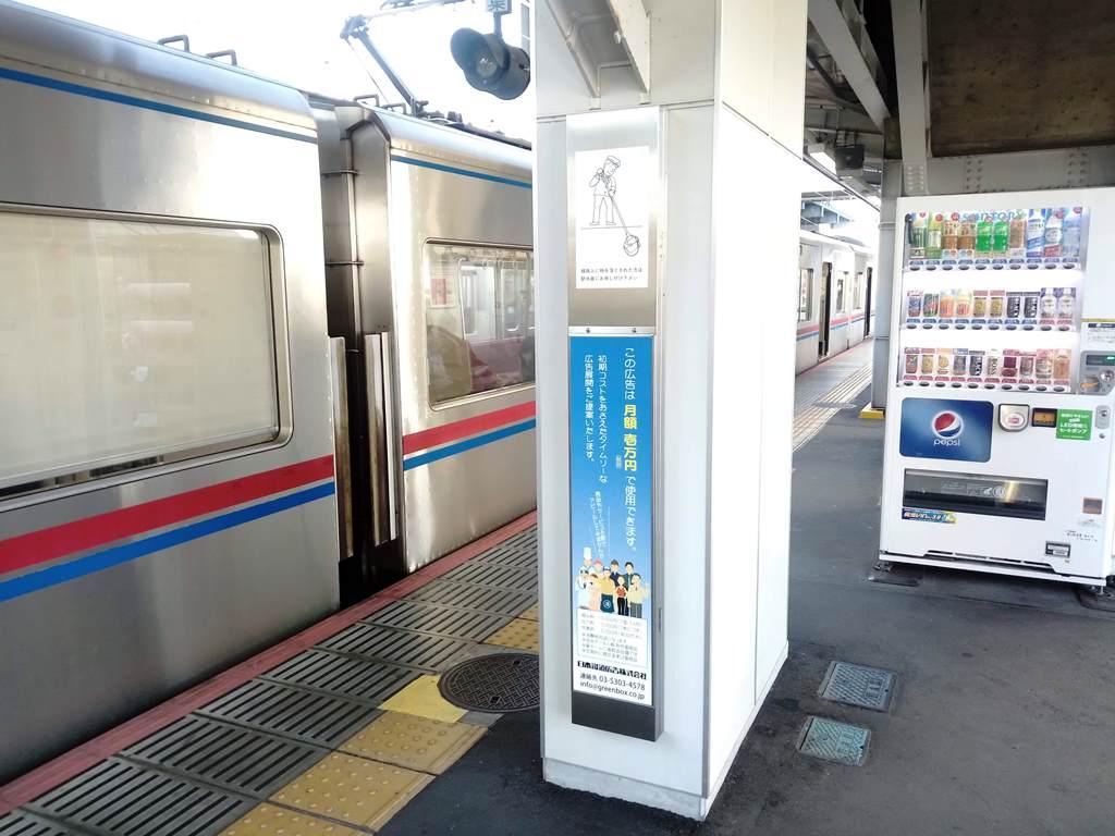 京成津田沼駅媒体画像