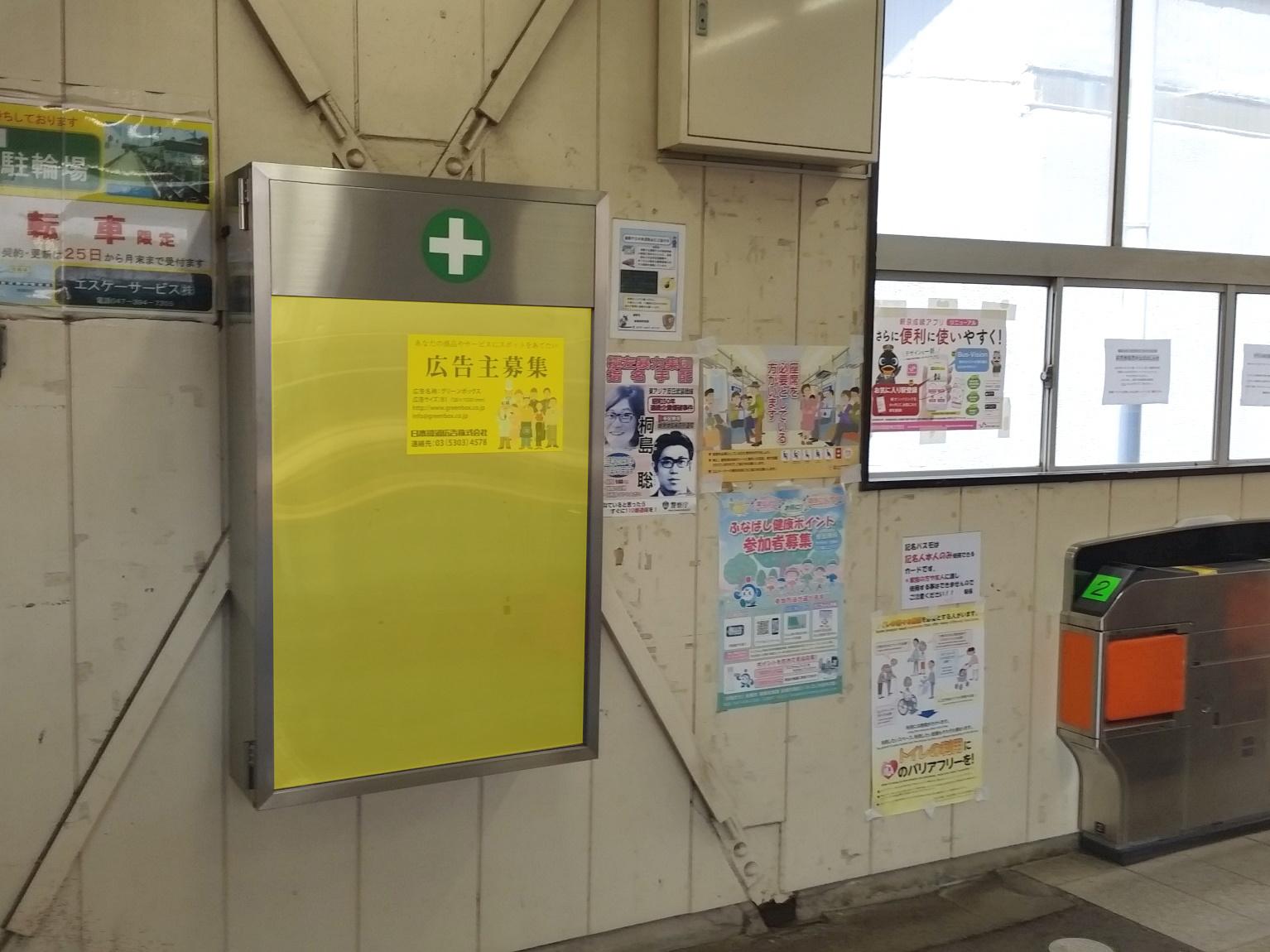 前原駅媒体画像