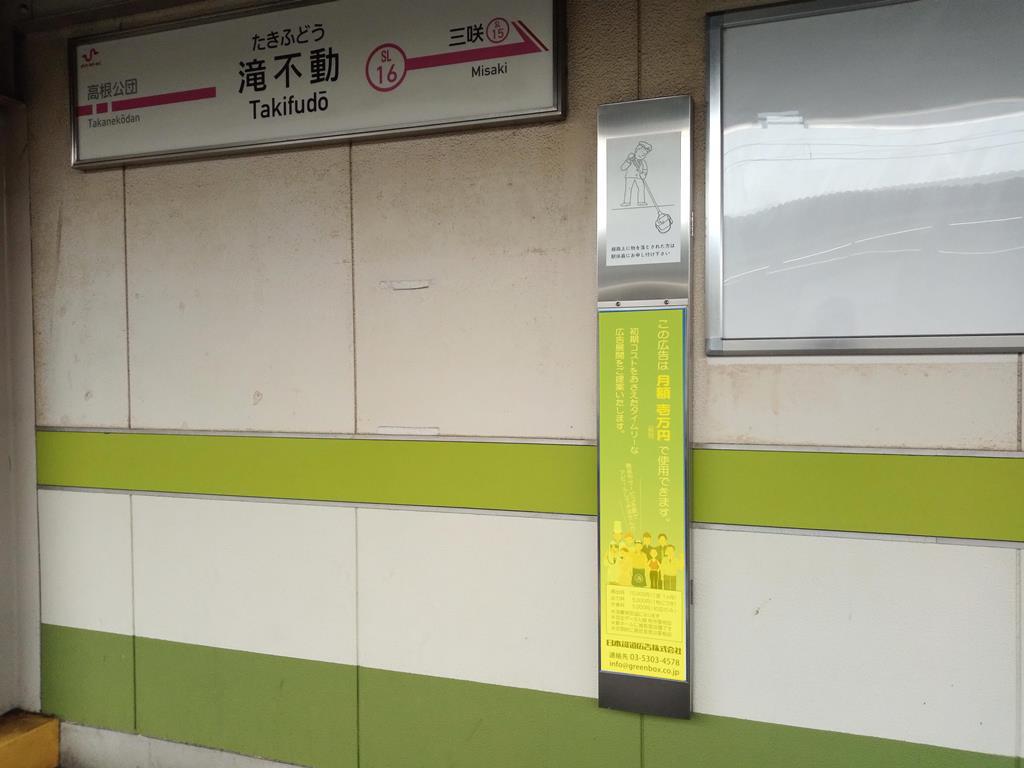 滝不動駅媒体画像