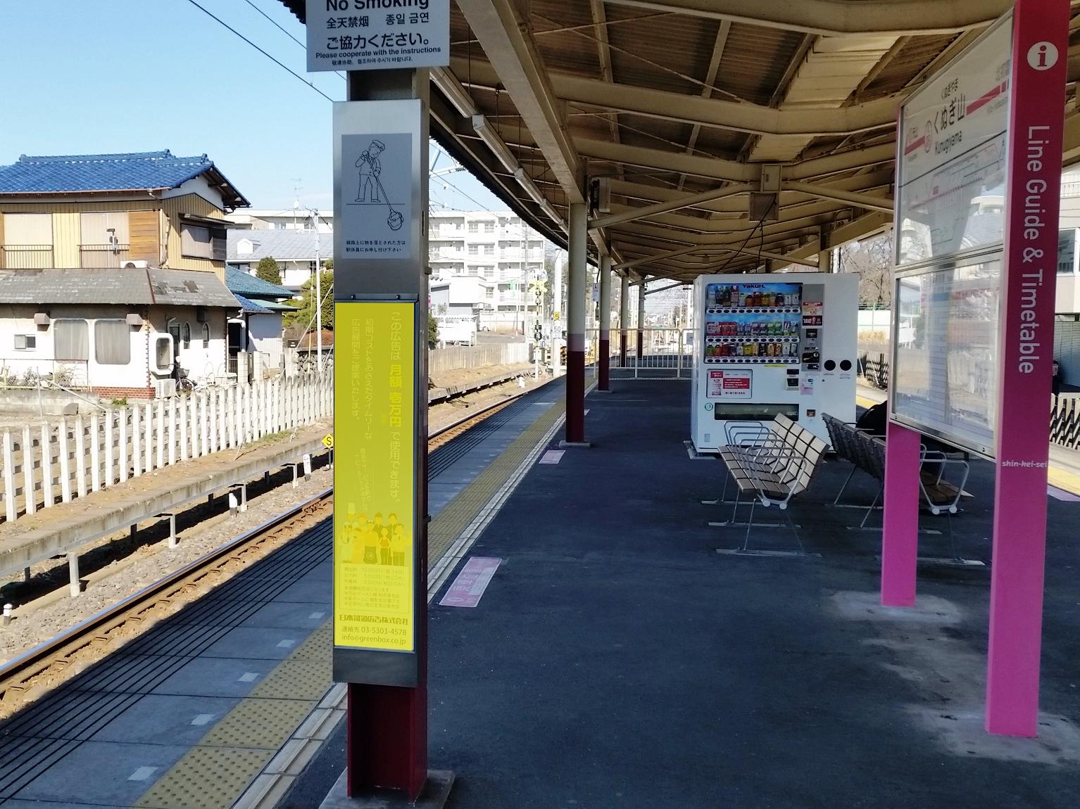 くぬぎ山駅媒体画像