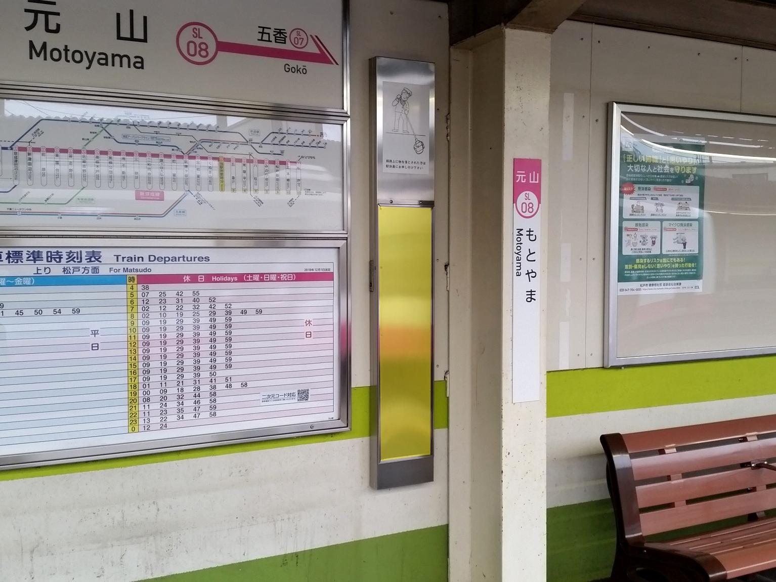 元山駅媒体画像