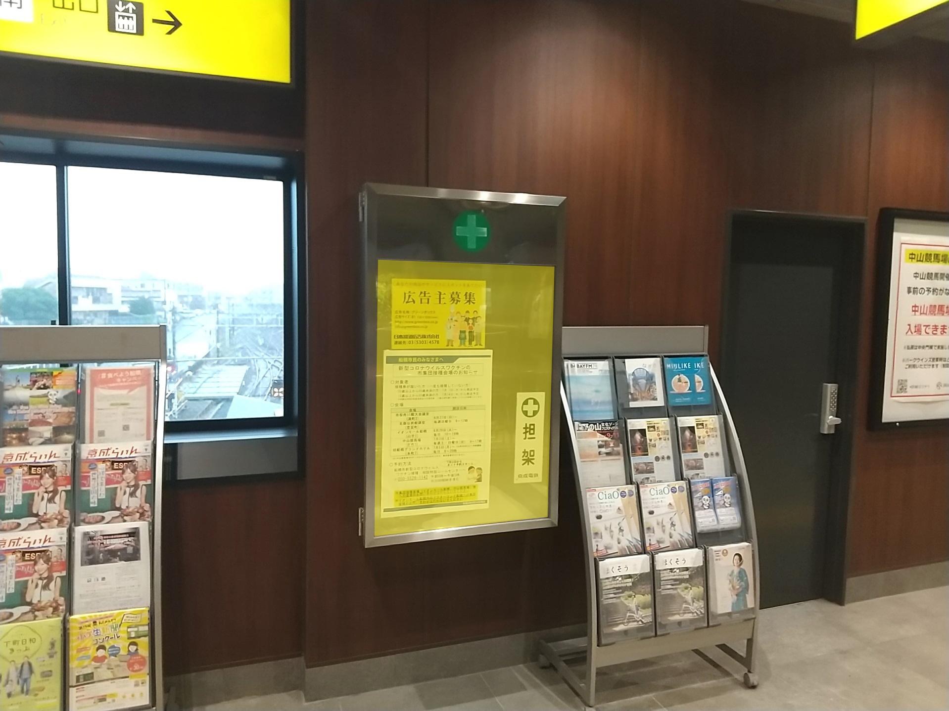 東中山駅媒体画像