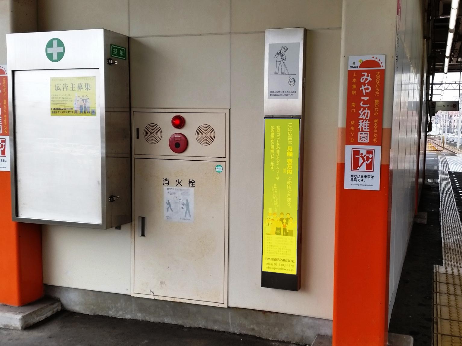 上本郷駅媒体画像