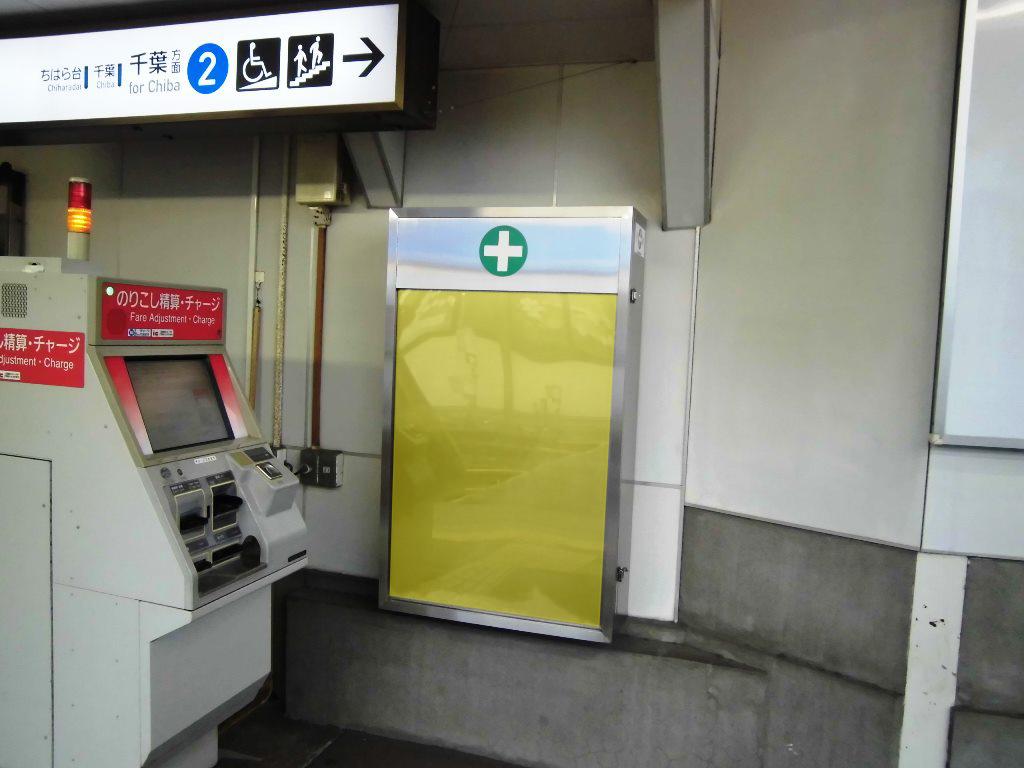 京成稲毛駅媒体画像