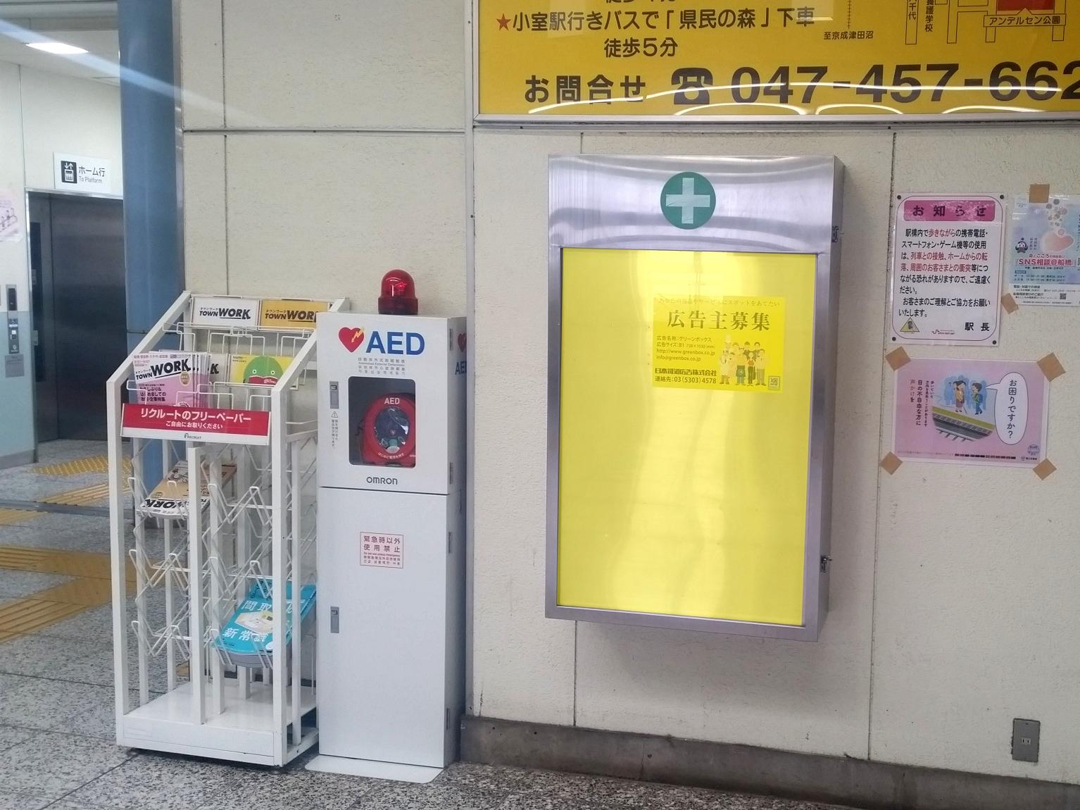 三咲駅媒体画像
