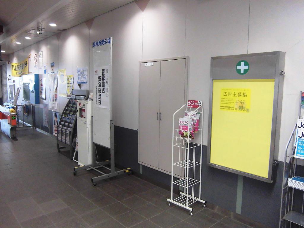 薬園台駅媒体画像