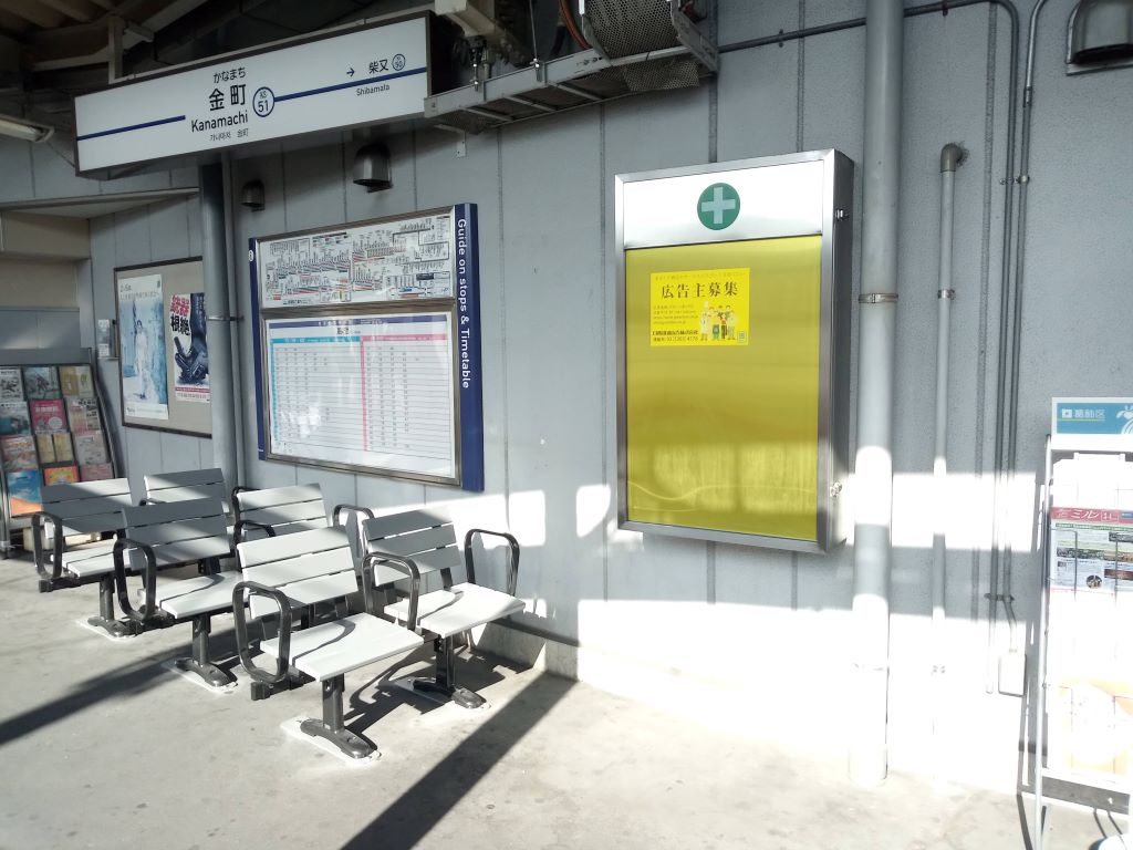京成金町駅媒体画像