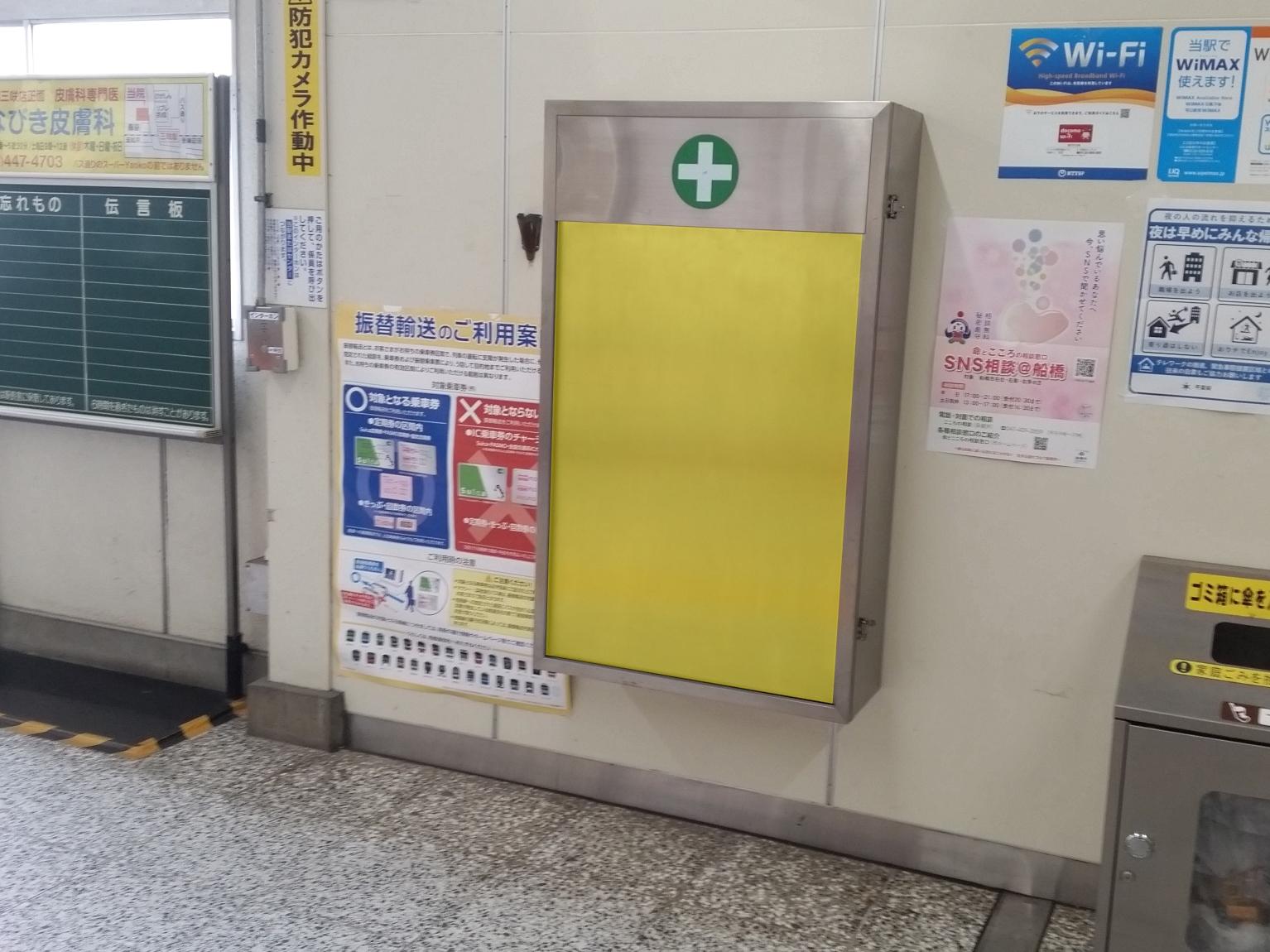 高根木戸駅媒体画像