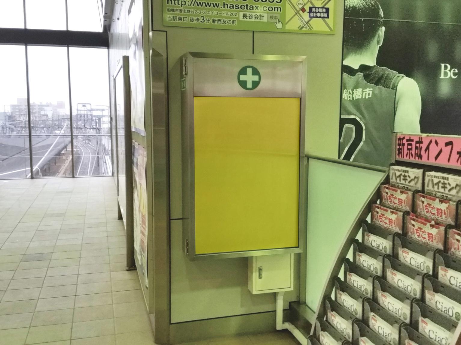 北習志野駅媒体画像