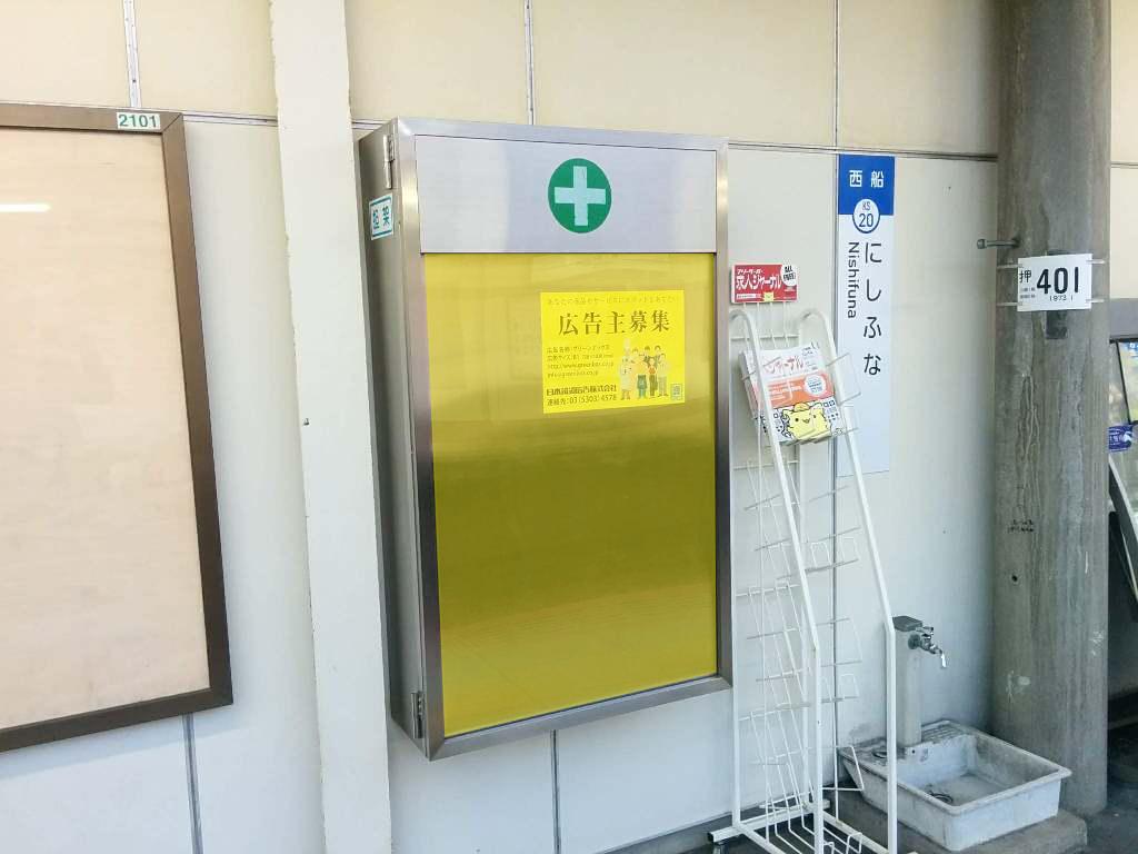 京成西船駅媒体画像