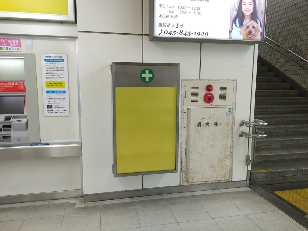 上永谷駅媒体画像